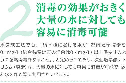 塩素6%(次亜塩素酸ナトリウム)20kg【同梱不可】業務用(コックなし)食品添加物 食品衛生管理 [02] NICHIGA(ニチガ)