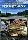 川魚飼育のすべて 図鑑・生態・飼育繁殖がわかる (アクアライフの本)