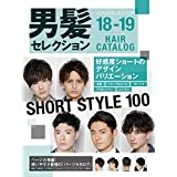 男髪セレクション 2018‐19年版 小さい表紙画像
