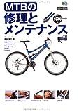 MTBの修理とメンテナンス (BiCYCLE CLUB HOW TO BOOKS)