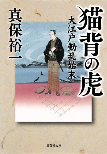 猫背の虎 大江戸動乱始末 (集英社文庫)