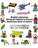 English-Japanese Bilingual Children's Picture Dictionary Book of Colors (FreeBilingualBooks.com)