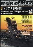 艦船模型スペシャル 2018年 06 月号 [雑誌]