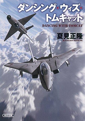 ダンシング・ウィズ・トムキャット (朝日文庫)