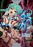 魔法少女イスカ~Vol.02 魔獄~ [DVD]