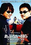 あぶない奴ら TWO GUYS LBXG-217 [DVD]