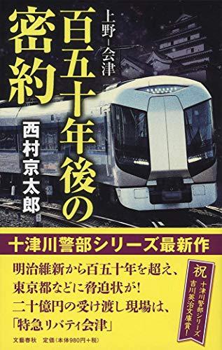 上野-会津 百五十年後の密約 (十津川警部シリーズ)