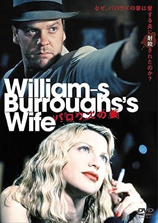 Amazon.co.jp | バロウズの妻 [...