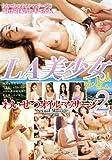 LA美少女わいせつオイルマッサージ2 [DVD]