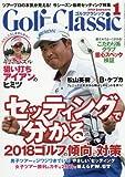 GOLF Classic 2018年 01 月号 [雑誌]