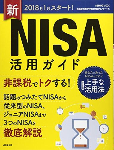 2018年1月スタート!新NISA活用ガイド (SEIBIDO MOOK)