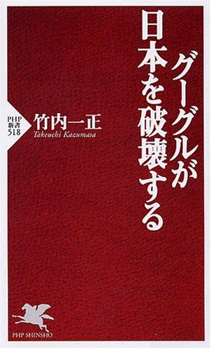 グーグルが日本を破壊する (PHP新書 518)