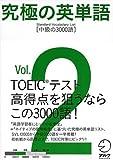 究極の英単語SVL〈Vol.2〉中級の3000語