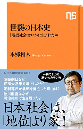 世襲の日本史: 「階級社会」はいかに生まれたか (NHK出版新書)