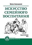 Iskusstvo Semejnogo Vospitaniya. Pedagogicheskoe Esse, Shalva Aleksandrovich Amonashvili, 5413002289