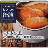 明治屋 おいしい缶詰 ぶり大根煮(九州沖天然ぶり使用) 150g