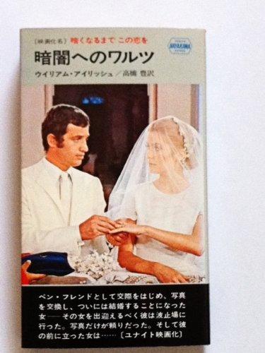 暗闇へのワルツ (1958年) (世界探偵小説全集)
