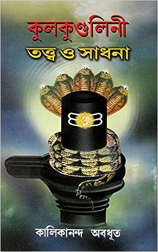 Buy Girija Library Kulakundalini Tatta O Sadhana Book Book Online at