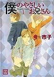 僕のやさしいお兄さん 1 (花音コミックス)