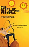 The Story of Mid-autumn Festival/ 中秋節的故事: A Chinese-English Bilingual Book (Amazing Chinese Festivals 2)