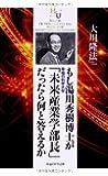 もし湯川秀樹博士が幸福の科学大学「未来産業学部長」だったら何と答えるか (幸福の科学「大学シリーズ」 16)