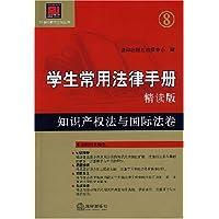 學生常用法律手冊精讀版:知識產權法與國際法卷