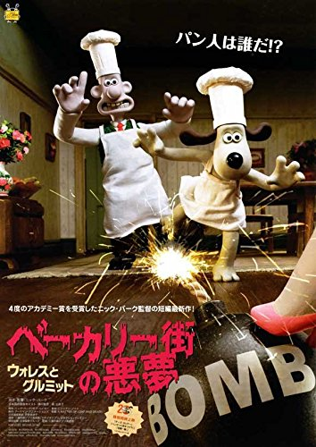 Wallace and Gromit in A Matter of Loaf and Death POSTER Movie (2008) Japanese Style A 11 x 17 Inches - 28cm x 44cm