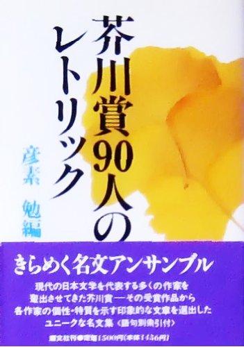 芥川賞90人のレトリック
