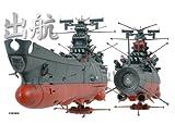 Mechanic Model 1/350 Space Battleship YAMATO