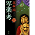 写楽・考―蓮丈那智フィールドファイルIII― (新潮文庫)