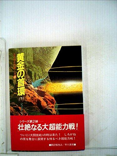 黄金の首環 下 (ハヤカワ文庫 SF 547―エグザイル・サーガ2)