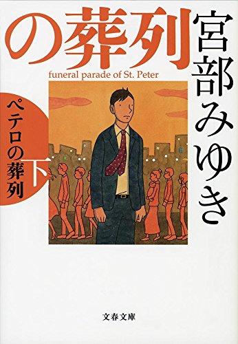 ペテロの葬列 下 (文春文庫)
