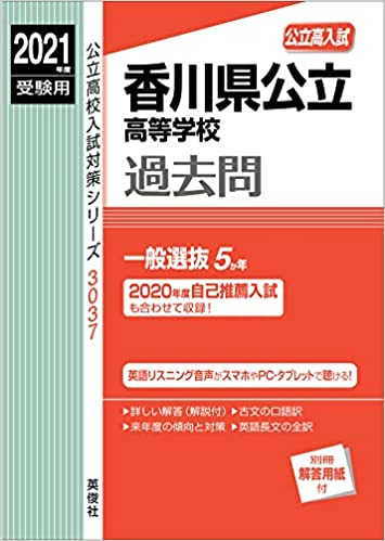 倍率 香川 2021 高校 県