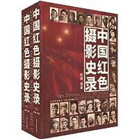 中國紅色攝影史錄