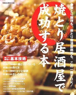 焼とり居酒屋で成功する本―焼とり調理も、焼とり居酒屋商売も、この一冊でOK! (旭屋出版MOOK)