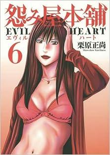 [栗原正尚] 怨み屋本舗 EVIL HEART 第01-06巻