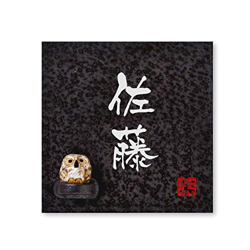 丸三タカギ 彫り込み済表札 【 佐藤 】 完成品 信楽焼 信楽S-2F-2-3-佐藤   B00SM39QOI