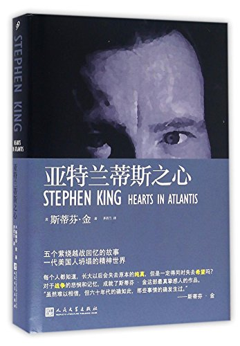 Hearts in Atlantis (Hardcover) (Chinese Edition)