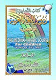 The Madinah [Medinah] Arabic Course for Children: Workbook Level Three (Arabic Edition)