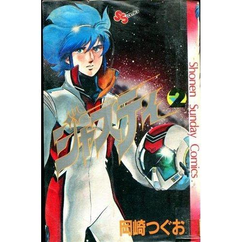 ジャスティ 2 (少年サンデーコミックス)