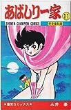 Japanese Manga ABASHIRI IKKA (11)