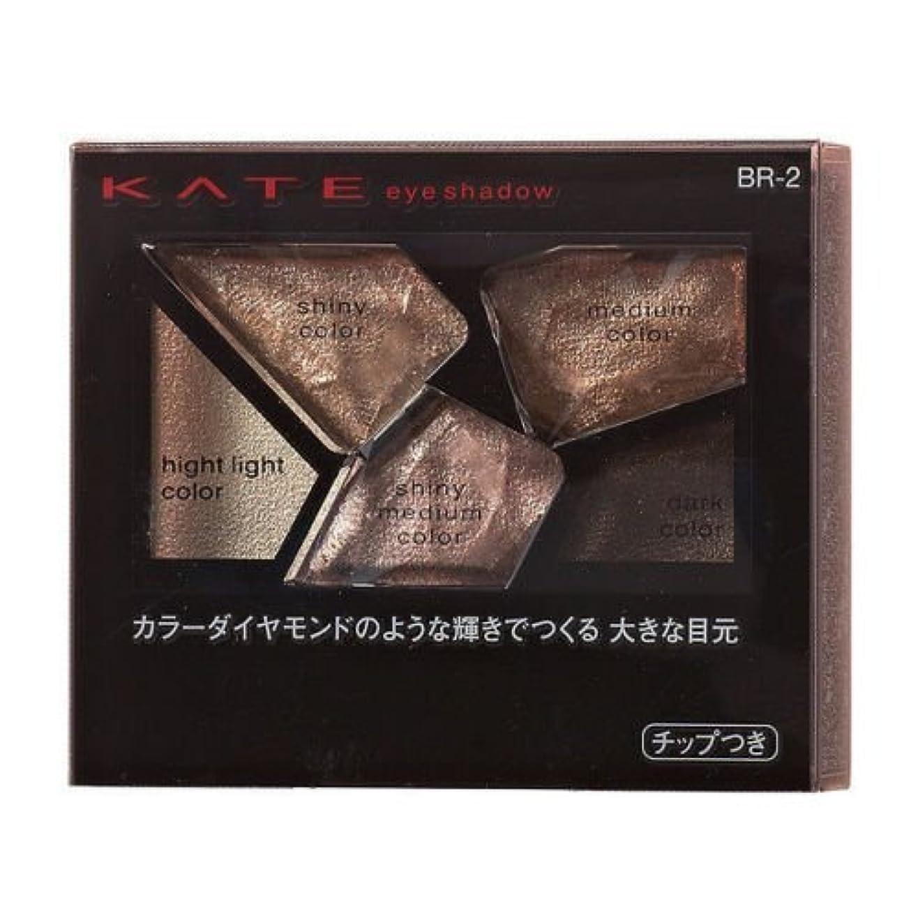 ベンチャーレガシーネコ【カネボウ】ケイト カラーシャスダイヤモンド #BR-2 2.8g