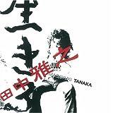 Ikiru by Masayuki Tanaka (2008-09-03)