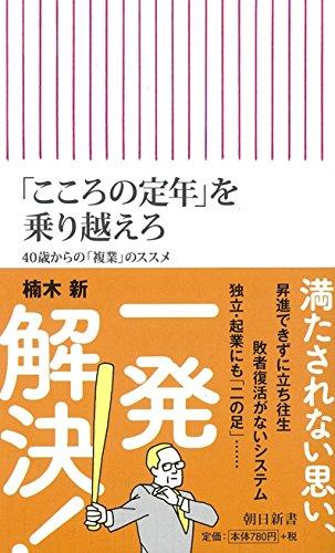 「こころの定年」を乗り越えろ 40歳からの「複業」のススメ (朝日新書)