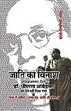 जाति का विनाश (Jati Ka Vinash)