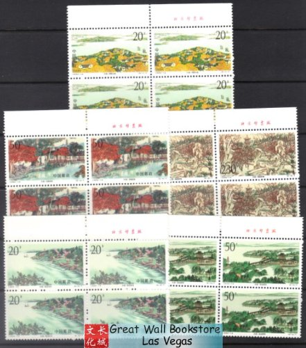 Imprint Block - China Stamps - 1995-12 , Scott 2581-85 Taihu Lake - Imprint Block of 4 - MNH, VF