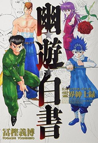 Yu Yu Hakusho Official Character Book Reikaishinshiroku Official Character Book