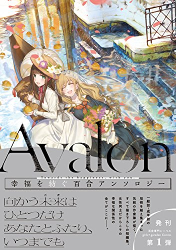 Avalon (girls×garden comics)