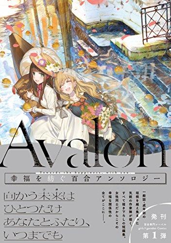Avalon 幸福を紡ぐ百合アンソロジー / アンソロジー