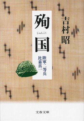 殉国―陸軍二等兵比嘉真一 (文春文庫)